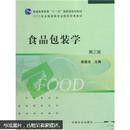 2005年全国高等农业院校优秀教材:食品包装学(附光盘)(第3版)