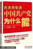 历史的轨迹 : 中国共产党为什么能?