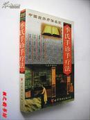 中国自然疗法名家丛书:季氏手诊手疗法(季秦安等著 1998年1版1印 正版私藏)