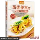 蛋类美食的279种做法(超值版)/食在好吃