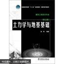 土力学与地基基础(第3版) 徐梓炘 中国电力出版社