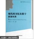 正版二手 中国书籍文库:现代图书馆及数字资源利用