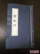 《金刚经》毛笔手写册页写满一本。