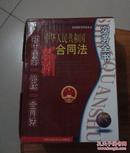 中华人民共和国新合同法实务全书(上中下精装三册全.带盒)
