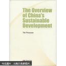 中国可持续发展总论(英文版)