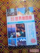 最新实用世界地图册(1994-06第一版天津第3次印刷)