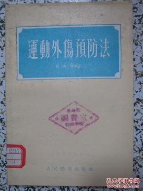 运动外伤预防法 1955年1版1次 德弗杰申著 正版原版