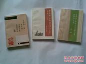 全国第一届,第二届,第三届新田园诗歌大赛获奖作品集(3本合售)