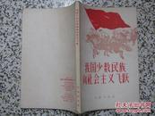 我国少数民族向社会主义飞跃 1958年1版1次 正版原版
