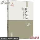 """从复数""""中国""""到单数""""中国"""":中国历史疆域理论研究"""