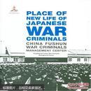 历史不容忘记:纪念世界反法西斯战争胜利70周年-日本战犯的