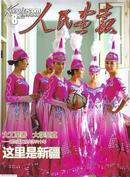 中国国家画报 《人民画报》2013年8月 这里是新疆