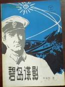 少年科学文艺《碧岛谍影》(叶永烈签名钤印赠阅本)