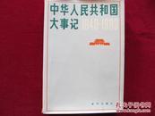 中华人民共和国大事记1949--1980