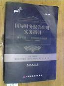 国际财务报告准则实务指引 第十三章——所得税的会计处理 中英文