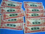 1971年北京市购货券(三张券)【10张合售,品好如新】