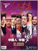 中国国家画报《人民画报》2013年3月 中国梦专辑——中国人、中国梦