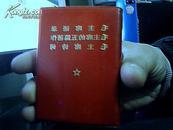 毛主席语录 (毛主席语录、五篇著作、诗词三合一 红塑皮品好)