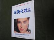 玛吉.吕迪格著  女孩子系列《完美化妆与你》(铜版彩印) 一版 现货