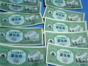 1975年北京市购货券(一张券)【10张合售】