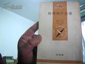 精神病的治疗  36开  日文原版书   1956年12月初版发行