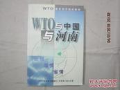 WTO与中国与河南--世情国情省情