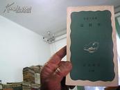 岩波新书---高校生  36开   原版日文书  1970年1版  1980年12印