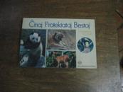 绘画本:中国保护动物图谱---世界语