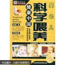婴幼儿科学喂养(第2版)