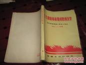 毛主席的革命路线胜利万岁 党内两条路线斗争史大事记 1921-1969【品如图】
