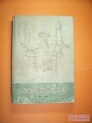 铁道游击队  上海人民出版社