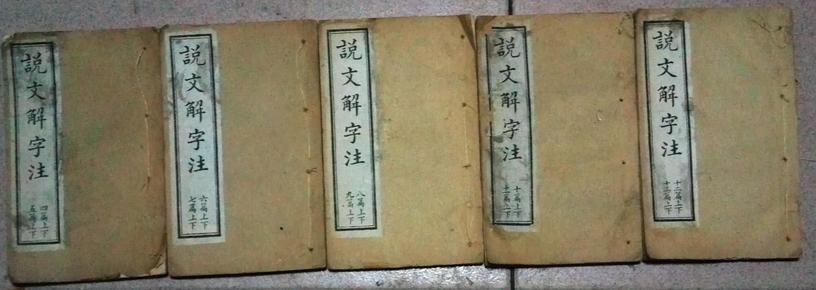 说文解字注 第四编--第十三编  五册  【线装白纸石印本 16.7×10.3×3.6厘米】