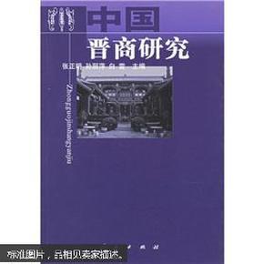 中国晋商研究