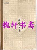 茅盾全集(全四十二冊)(現貨)