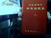 中西医结合急腹症手册(红塑皮 多指示 中医验方)