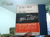 现代演剧之.1.  演剧创造  (内有剧照)  精装日文原版  1965年初版