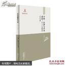 中国边疆研究文库——空间、法律与学术话语:西方边疆理论经典文献