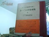 野坂参三10卷本选集 第4卷 第10卷 日文原版 精装带盒套2册  1971年10月初版
