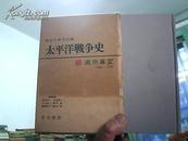 太平洋战争史  1.满州事变--1905-1932  精装带盒套  日文版带历史照片  1971年11月初版