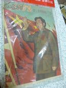 人民画报创刊特大号   1950