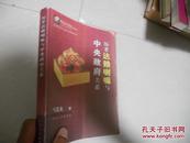 历辈达 赖喇嘛与中央政府关系(2008年1版1印3千册,小16开本)