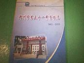 郑州市教育志系列丛书:郑州市第五十一中学校志 1962-2003【印量:500册】