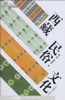 西藏民俗文化9787802532502