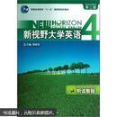 """普通高等教育""""十一五""""国家级规划教材:新视野大学英语4·听说教程(第2版)"""