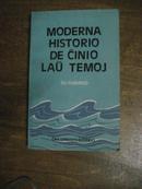 世界语版《中国近代史题话》92年1版1印,28开,插图本