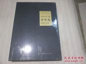 中国美术馆藏 李平凡捐赠作品集