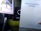 人地系统与区域持续发展研究(一版一印近10品 1000册)