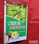 旱粮作物农药使用手册