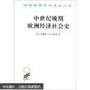 汉译世界学术名著丛书:中世纪晚期欧洲经济社会史