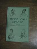 世界语《中国古代科学家》插图本
